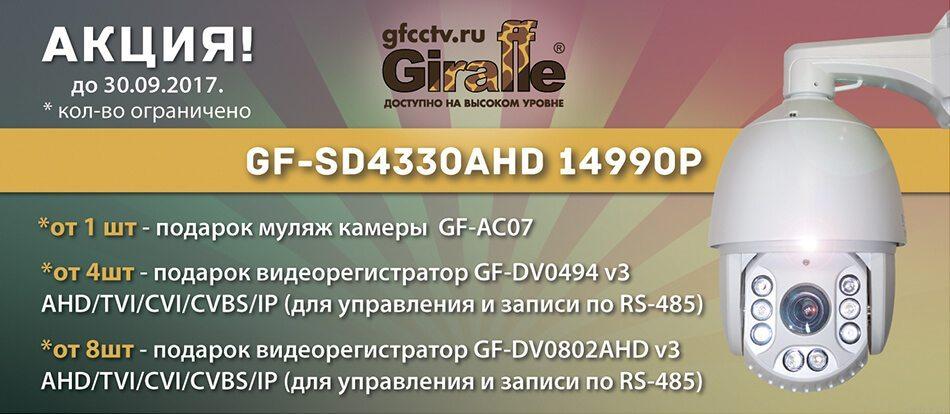 Gf-SD4330AHD.jpg