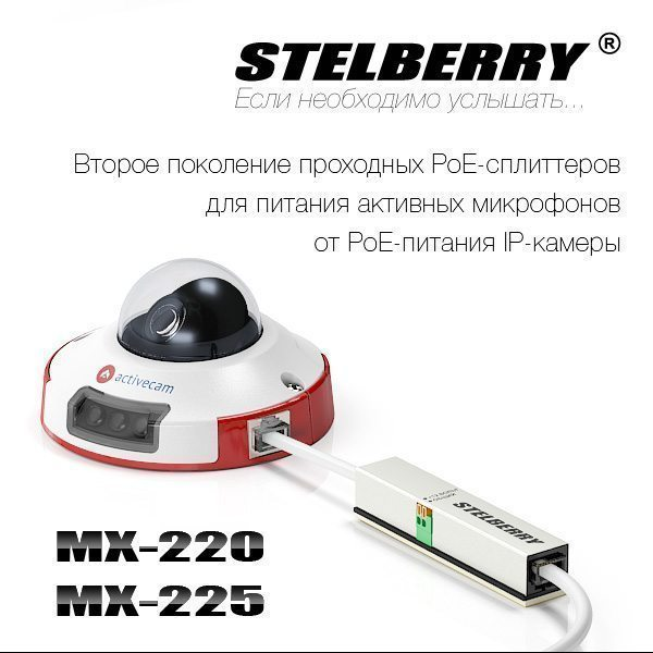 Stelberry_MX-225_activecam.jpg