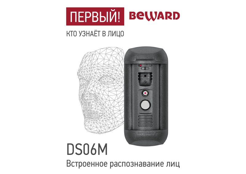 Beward-DS06M.jpg