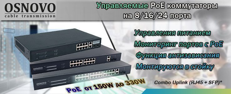 Osnovo_Poe_Switch8_16_24Port.jpg