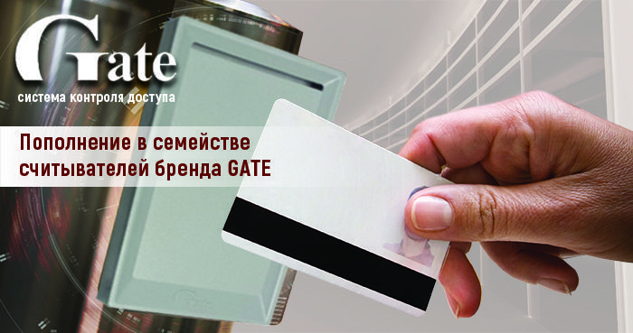 Gate-Reader-MF.jpg